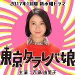 【東京タラレバ娘】第2話 ドラマ 吉高由里子さんの衣装まとめ