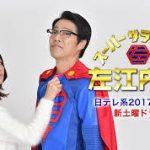 スーパーサラリーマン左江内のキャスト・あらすじ・原作を紹介!