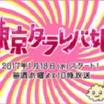 「東京タラレバ娘」衣装 6話 吉高由里子の衣装を真似したい!ワンポイント魅せの極意とは?