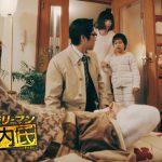 スーパーサラリーマン左江内 ネタバレ 4話 ドラマ 感想!冴えない左江内がまさかの昇進?!ビッグチャンスを邪魔するのは?