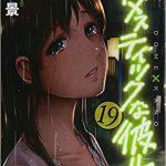 ドメスティックな彼女 漫画 19巻を無料で読む方法とは?zip・rar・漫画村にはない?