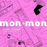 monmonを無料で読む方法とは?zip・rar・漫画村にはない?
