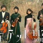 【カルテット】キャストとあらすじ、音楽は?松たか子、満島ひかり、高橋一生、松田龍平、豪華すぎる出演陣!fox capture planのオススメ曲を紹介!