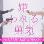 『嫌われる勇気』第5話 あらすじネタバレ&感想 大学で殺人事件!香里奈のトレンチコート判明!?
