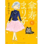 傘寿まり子 最新刊 8巻を無料で読む方法とは?zip・rar・漫画村にはない?