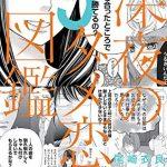 深夜のダメ恋図鑑 最新刊 5巻を無料で読む方法とは?zip・rar・漫画村にはない?