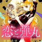 恋と弾丸のネタバレ 2話!無料で読む方法とは?漫画村・zip・rarにはない?