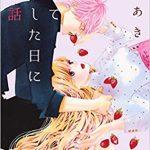 初めて恋をした日に読む話 8巻 最新刊の漫画を無料で読む方法は?zip・rar・漫画村にはない?