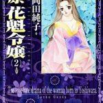 まんがグリム童話 吉原 花魁令嬢 2巻を無料で読む方法とは?zip・rar・漫画村にはない?