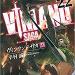 ヴィンランド・サガ 22巻を無料で読む方法とは?zip・rar・漫画村にはない?