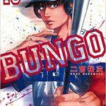 BUNGO マンガ 18巻を無料で読む方法とは?zip・rar・漫画村にはない?