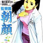 監察医 朝顔 1巻を無料で読む方法は?漫画村・zip・rarにはない?
