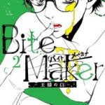 Bite Maker 2巻を無料で読む方法とは?zip・rar・漫画村にはない?
