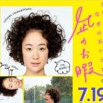 凪のお暇 ドラマ ネタバレ 1話の感想!漫画原作を無料で読む方法とは?