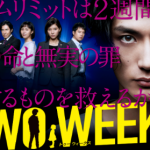 TWO WEEKS 1話 再放送と見逃し配信!無料でフル動画を見る方法とは?