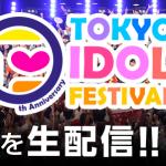 東京アイドルフェスティバル 2019 動画を無料視聴する方法は?見逃し配信・TV再放送はあるの?