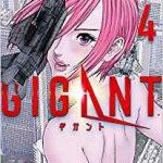 GIGANT 4巻を無料で読む方法とは?zip・rar・漫画村・PDFにはない?