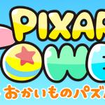 【ピクサータワー】リセマラの方法!ランキングの紹介!