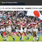 ラグビーワールドカップ2019の日本代表のネット中継・TV放送情報!無料で見る方法とは?