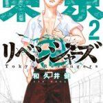 東京卍リベンジャーズ 2巻を無料で読む方法とは?zip・rar・漫画村・PDFにはない?