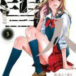 雪人 YUKITO 3巻を無料で読む方法とは?zip・rar・漫画村・PDFにはない?