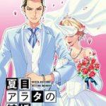 夏目アラタの結婚 2巻を無料で読む方法とは?漫画村・zip・rar・PDFにはない?