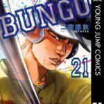 BUNGO ブンゴ 21巻を無料で読む方法とは?漫画村・zip・rar・PDFにはない?