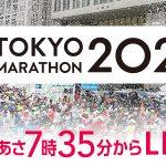 東京マラソン2020のライブ無料で見る方法とは?